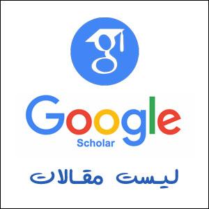 دکتر آرش خجسته - گوگل اسکولار